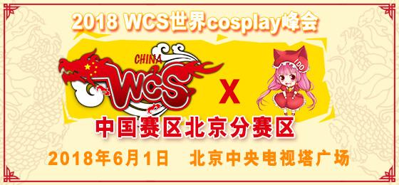 """6月1日""""WCS世界COSPLAY峰会大赛中国北京分赛区""""即将盛大举行!-C3动漫网"""