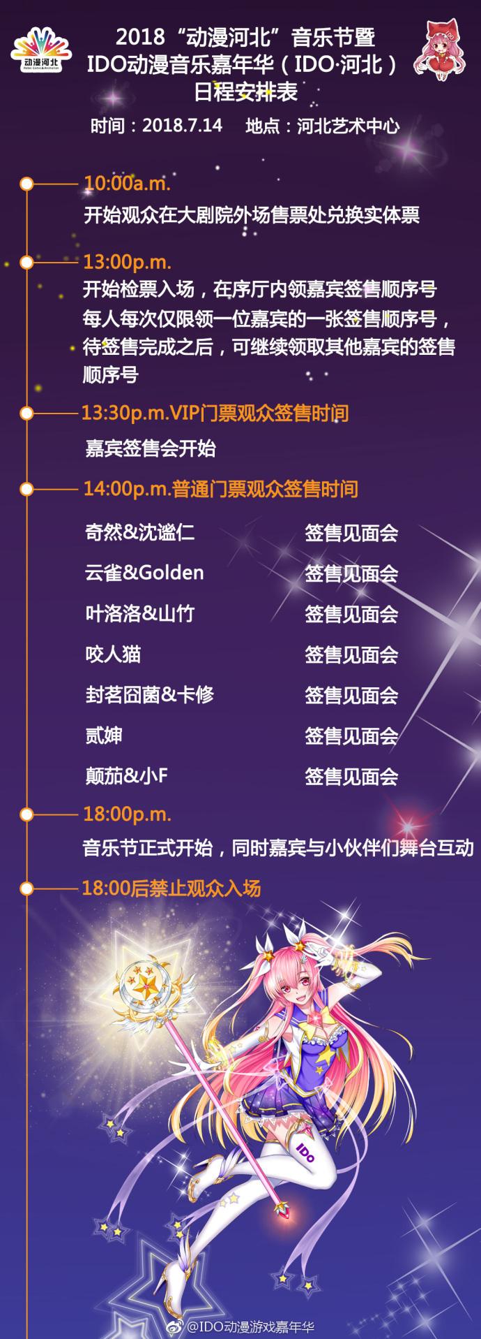 【河北】IDO Live音乐节 暑期河北规模最大二次元狂欢音乐盛宴!最让你心动的嘉宾都在这里哟!-ANICOGA