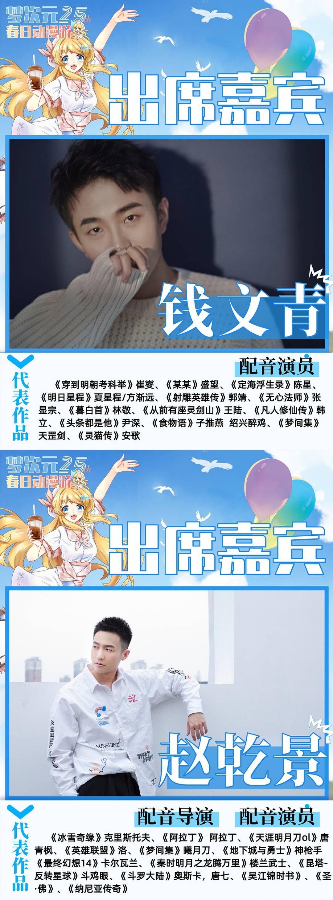 春日游园·梦次元25春日动漫游 情报首公开!-ANICOGA