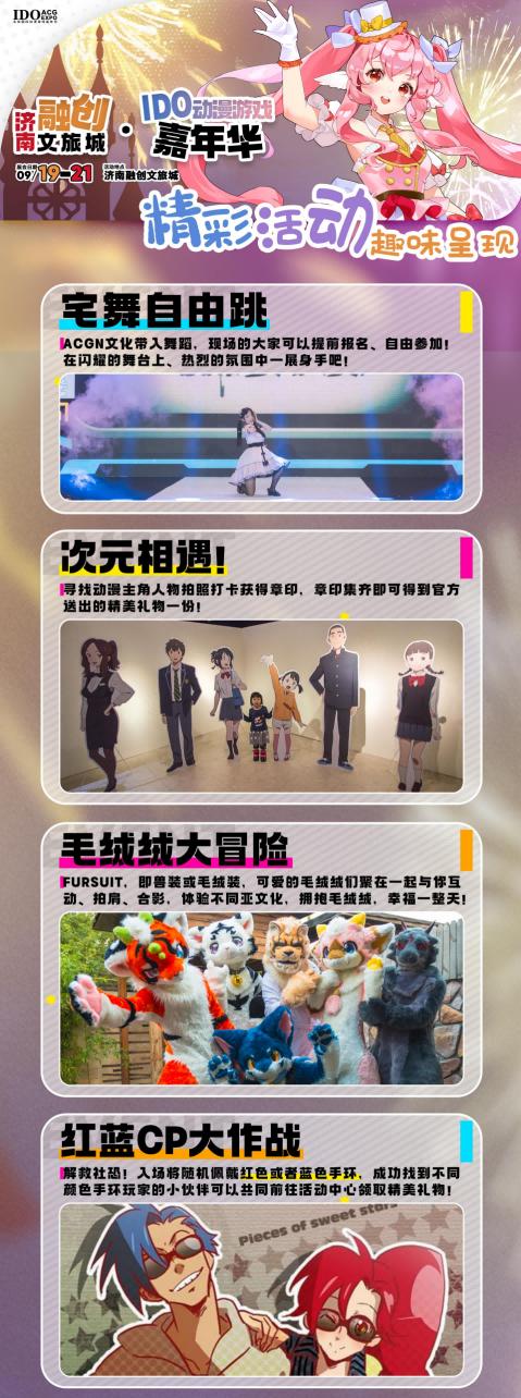 漫展情报 | 济南我们来啦!【IDO济南站】正式启程!